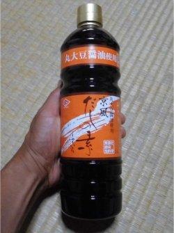 画像1: ヤヤキタ家御用達^^; 無添加の出汁入り醤油 『京風だしの素』